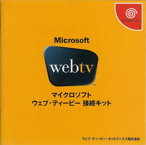 Dreamcast WebTV